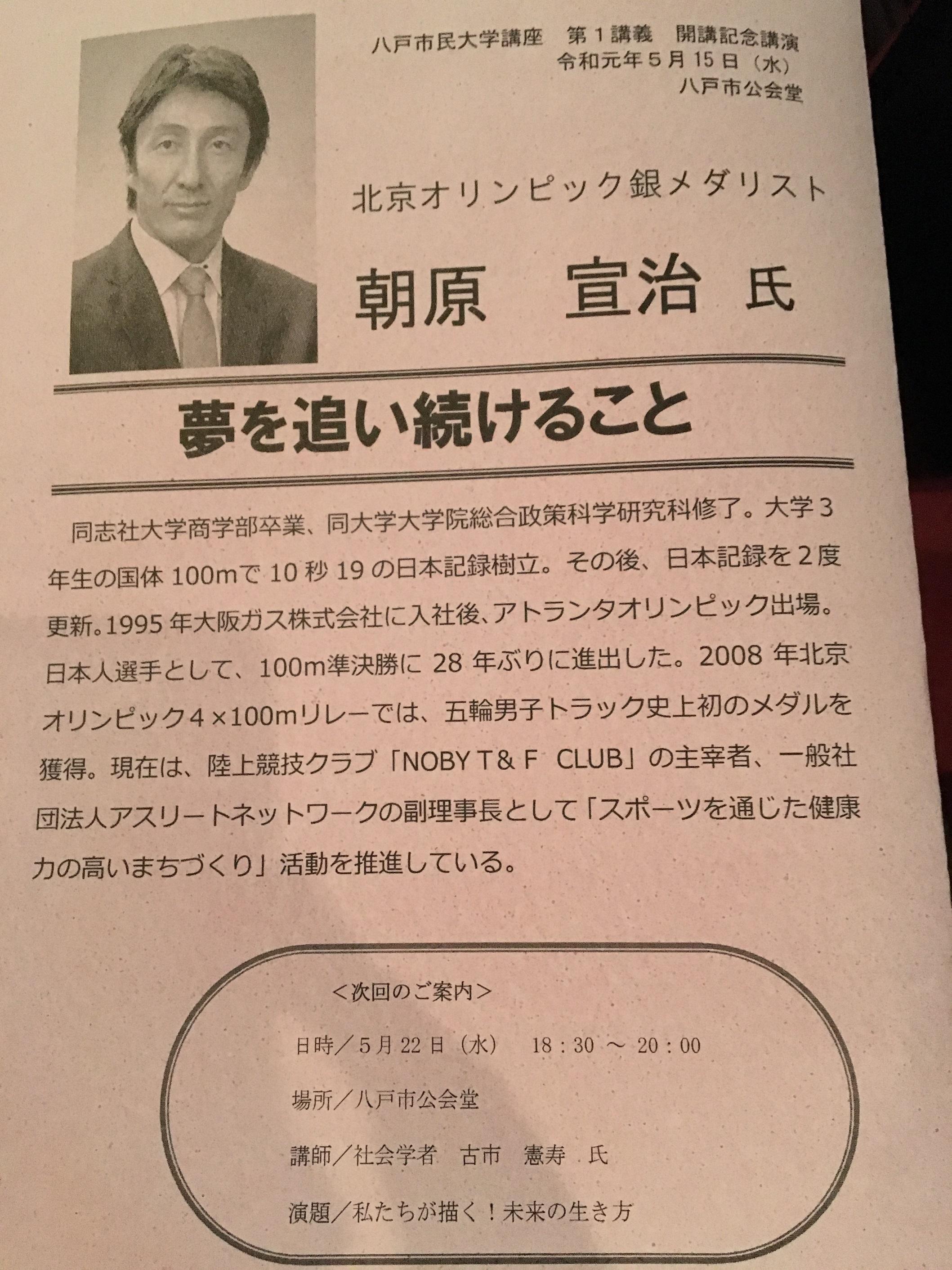 朝原宣治さんの講演会へ行ってきました。