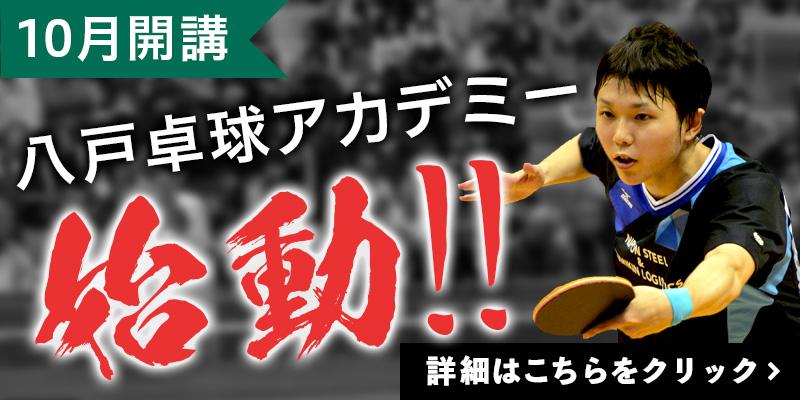 八戸卓球アカデミー始動!