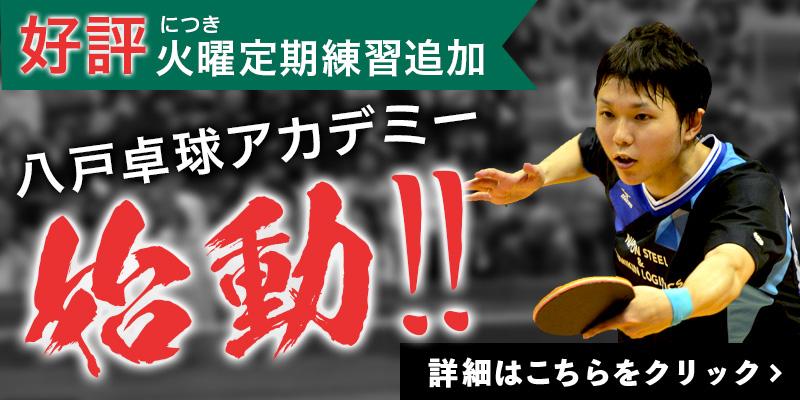 定期練習火曜追加八戸卓球アカデミー始動!