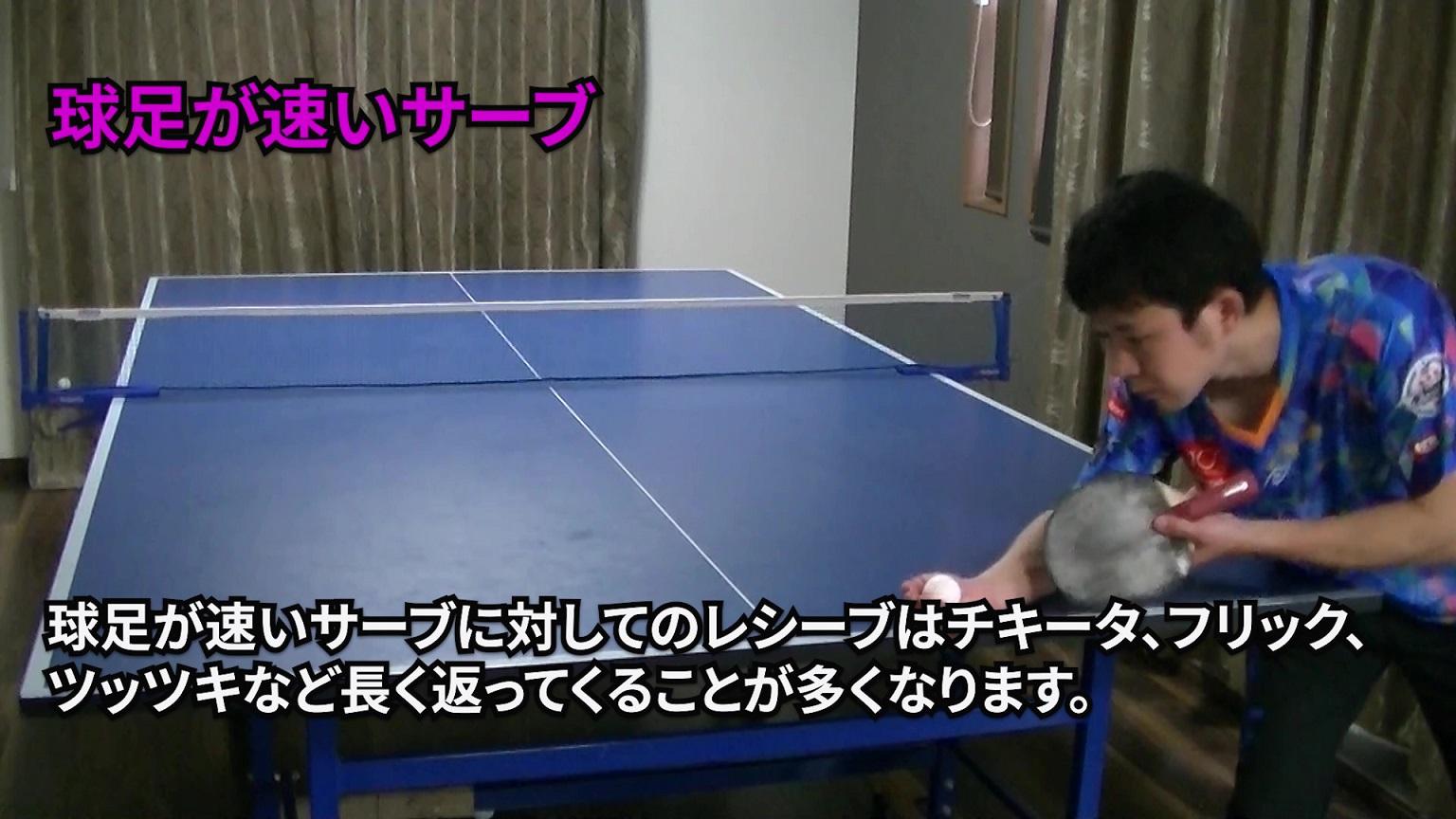 【卓球サーブ/動画】サーブの球足について