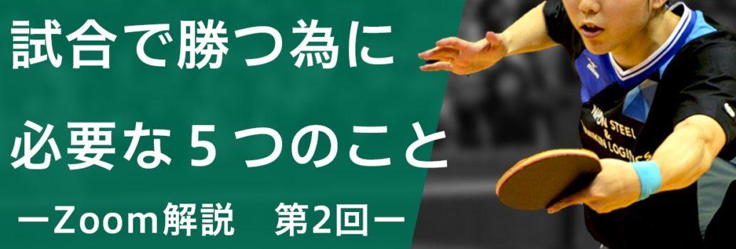 試合で勝つ為に必要な5つのこと Zoom解説 第2回