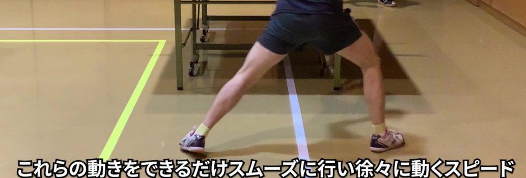 【卓球動画】フットワークの足の動かし方 第一弾「左右1本1本」
