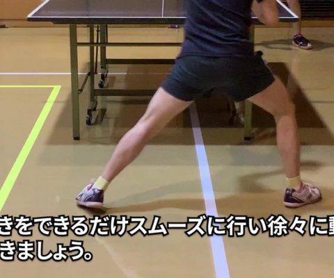 【卓球動画】フットワークの足の動かし方