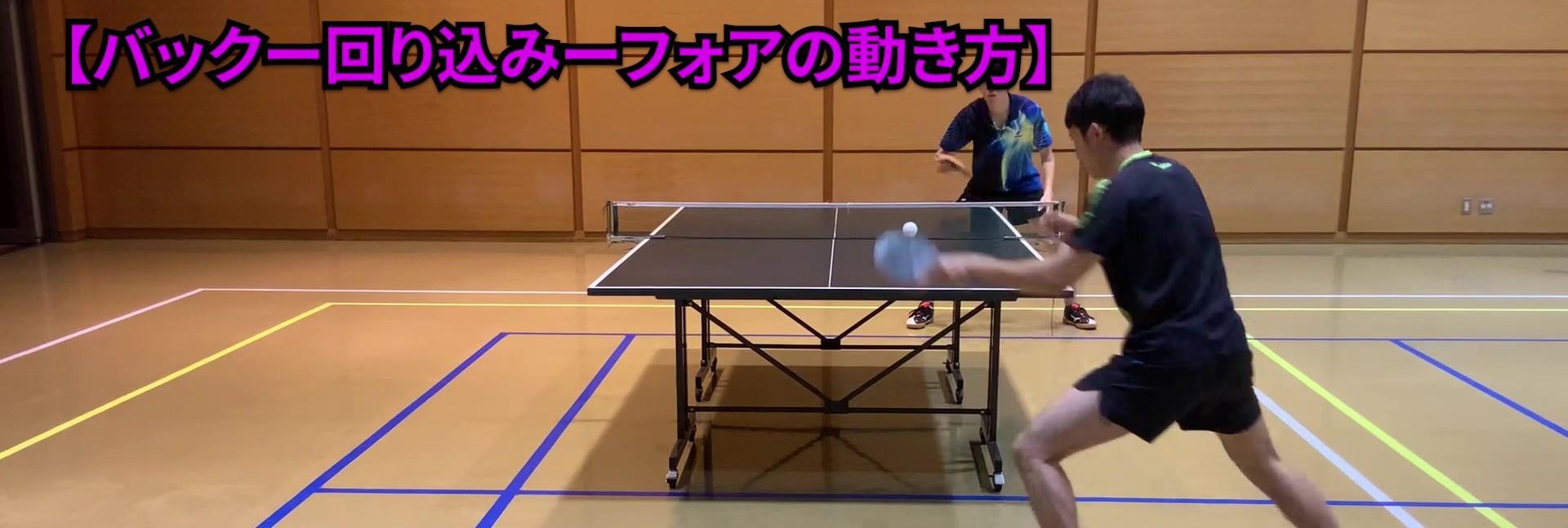 【卓球動画】フットワークの足の動かし方 第二弾「2本1本」