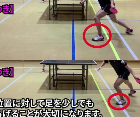 【卓球動画】飛びつきをマスターする