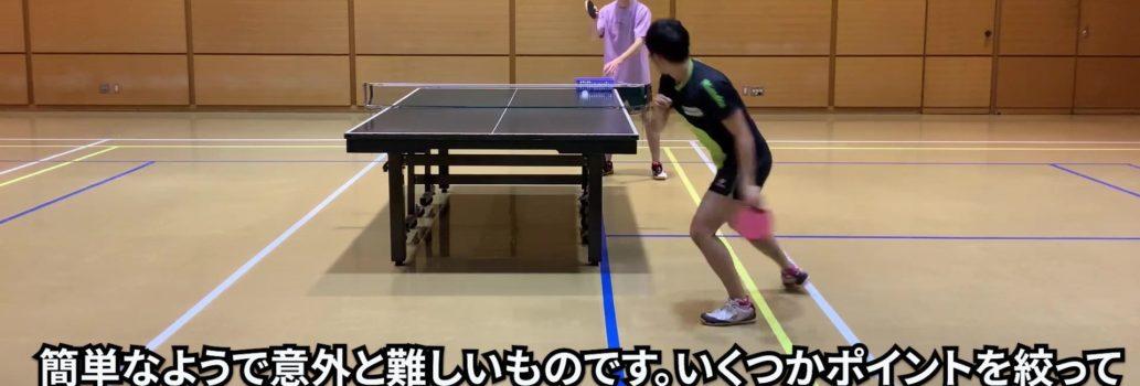【卓球動画】回り込みで注意すべき3つのポイント