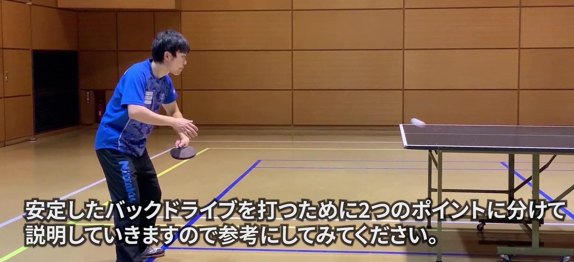【卓球動画】バックドライブ 入門編