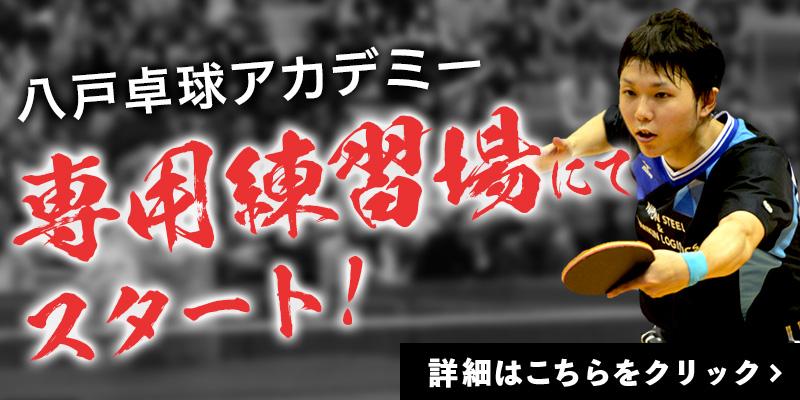 八戸卓球アカデミー専用練習場にてスタート!